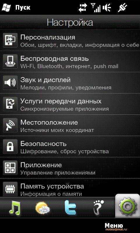 Настройки в HTC Sense