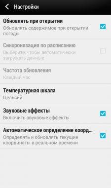 Настройки погоды в HTC Sense