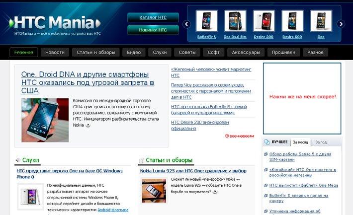 Баннерное место на HTCMania.ru